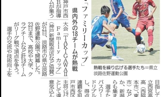 TAKIGAWAⅡファミリーカップ